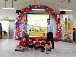 針對兒童教育與永續社會投入公益事業 台泥在台第四所「士敏學堂」啟動