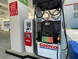 好市多加油為何那麼便宜?內行曝理由:打中台灣人的致命點