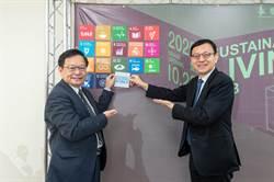 長榮大學永續生活實驗室開幕 攜手工研院解決能源問題