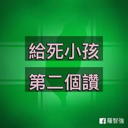 何志偉遭圍剿 羅智強聲援:民進黨需要「死小孩」