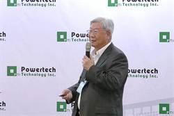 《半導體》力成蔡篤恭:已超前部署至2025年 市場低估公司決心