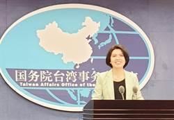 美國軍售台灣 陸國台辦籲台停止與美勾連