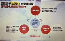 業界首創區塊鏈供應鏈融資平台 台灣星展銀行X台塑網科技