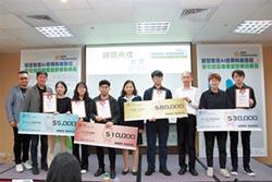 家電創意加值競賽 頒獎