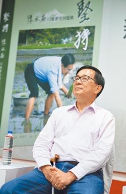 中天換照爭議 前總統陳水扁表態 堅守第四權 政府不該介入媒體
