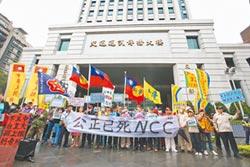 用政策力審新聞台 新黨赴NCC抗議