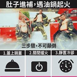 台東消防宣導 猛男大秀鮪魚肚