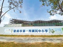 台南新設3所學校 明年招生