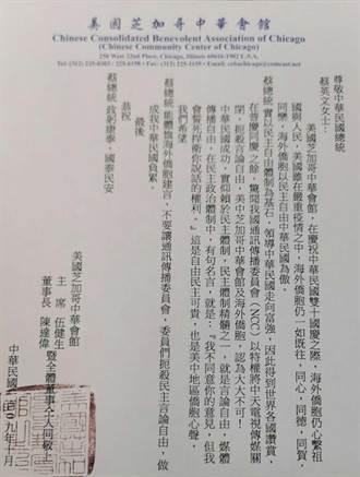 僑胞籲蔡英文勿讓NCC封殺中天 損及民主成就