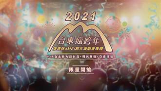 KKday獨家開賣華信曙光專機 前進台東看阿妹跨年演唱會