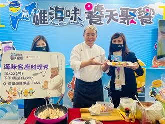 高雄國際食品展起跑 市府攜手22家業者設立海味專區