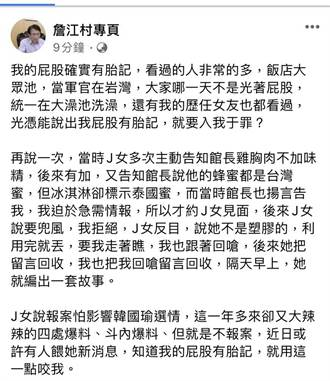 遭控性侵女粉絲「村長」詹江村坦承屁股有胎記