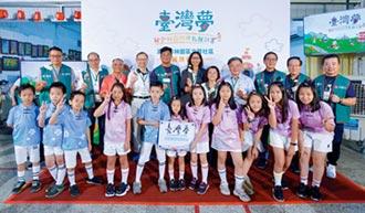 中信台灣夢版圖 增至28據點 陪伴偏鄉孩童長大