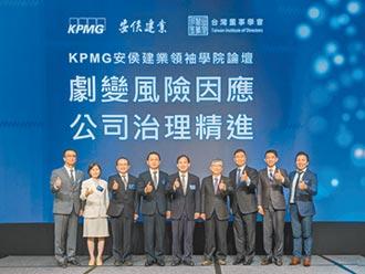 經營風險加劇 KPMG:落實公司治理