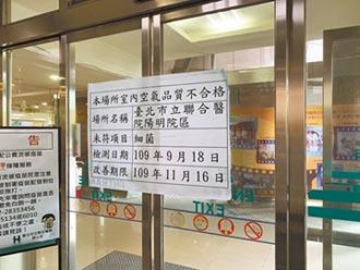 北市3醫院細菌超標 北醫又上榜