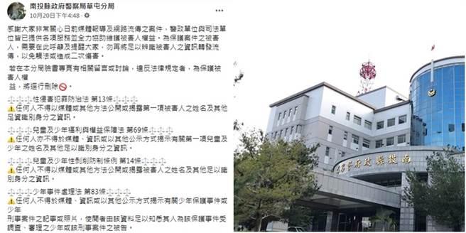 南投縣府要求網站刪性侵案文 引爆網友眾怒