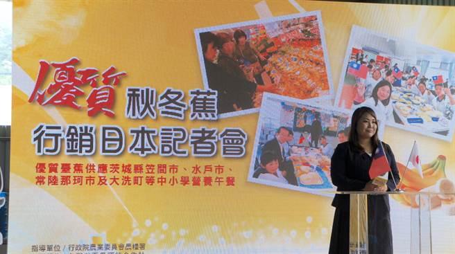 日本茨城縣笠間市代表木下知香說,現於茨城縣內超市,皆有販售台灣香蕉,不僅學童因為吃過台灣蕉的好,熱烈要求家長的購買;許多長者因為過去就吃過,十分懷念和喜愛台灣香蕉,相當捧場(黃立杰攝)