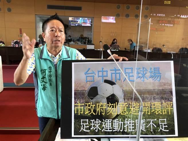 市議員何文海今天痛批,市府足球場是在規避環評。(陳世宗攝)