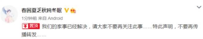 《如懿傳》女星抓姦片逆轉 正宮刪影片曝「家事已解決」網傻眼(圖/微博@春困夏乏秋盹冬眠 )