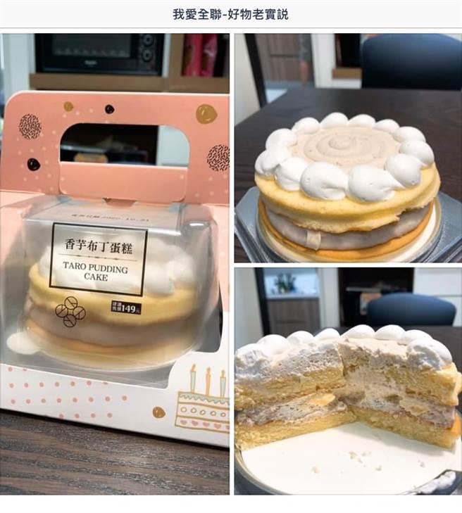 打趴過去的甜點!全聯推芋頭布丁蛋糕,網暴動喊架上都空了。(圖/翻攝自我愛全聯好物老實說)