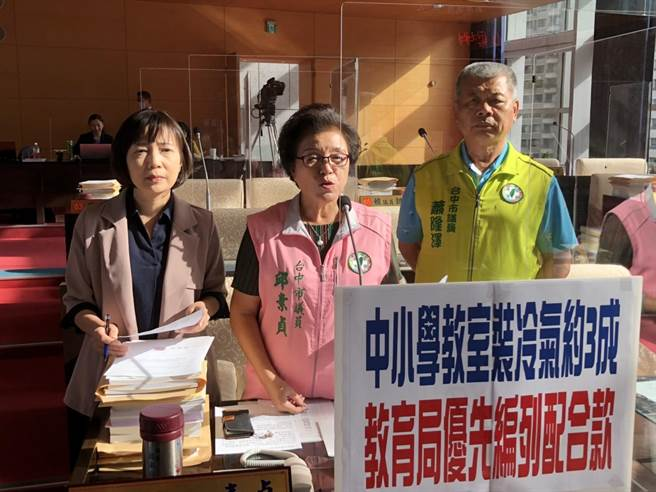 市議員陳淑華、邱素貞、蕭隆澤質詢時,要求教育局優先編列配合款,針對已完成電力改善的教室裝冷氣。(陳世宗攝)