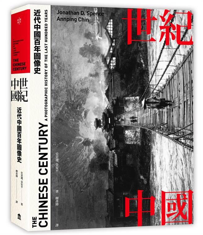 《世紀中國》/左岸文化