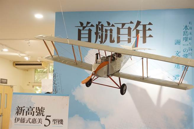 豐原區書香卓越典範圖書館展示謝文達駕駛的2公尺「新高號」復刻機。(王文吉攝)