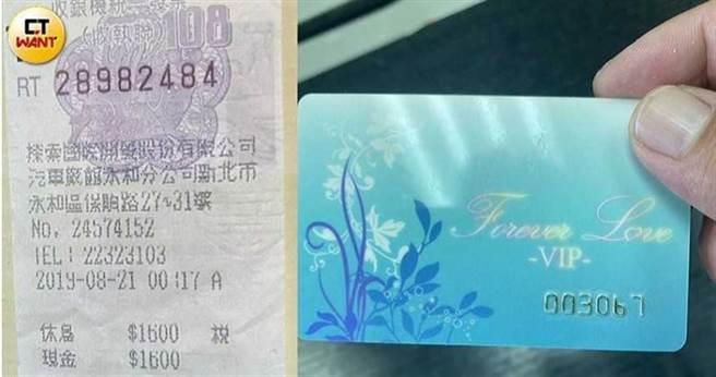W女為證實所言不假,拿出事發當天的發票及詹江村遺留的VIP卡。(圖/ctwant提供)