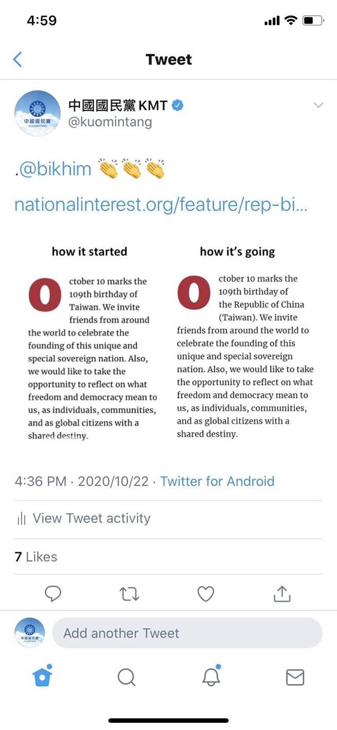 駐美代表蕭美琴在美國政治外交雜誌刊登「台灣109年生日快樂」英文文章經修正後,已經把「台灣」改為「中華民國 ( 台灣)」。( 摘自國民黨推特)