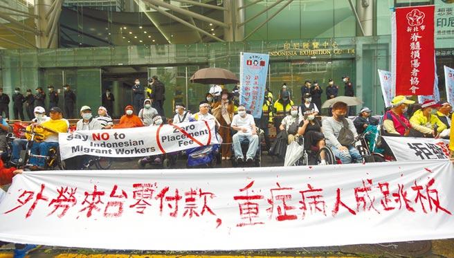 雇主團體成員21日在印尼駐台辦事處外抗議。(張鎧乙攝)