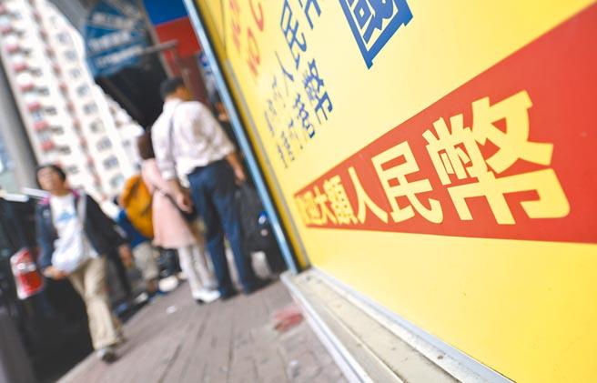 海外投資機構趁匯率回檔逢低買進,推升人民幣。(新華社資料照片)