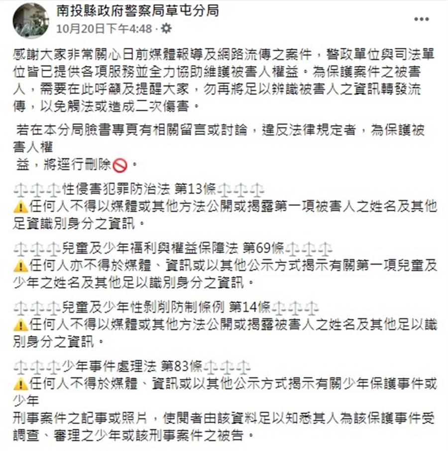 草屯分局發文,網友不滿單,以留言方式灌爆。(圖/翻攝自臉書)