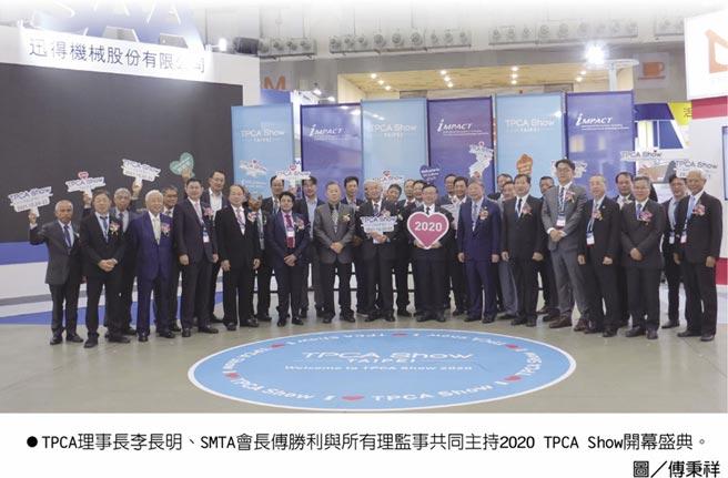 TPCA理事長李長明、SMTA會長傅勝利與所有理監事共同主持2020 TPCA Show開幕盛典。圖/傅秉祥
