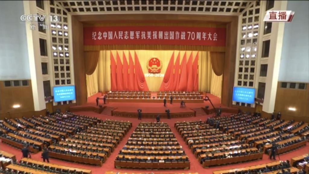 紀念中國人民志願軍抗美援朝出國作戰70週年大會。翻攝新華社