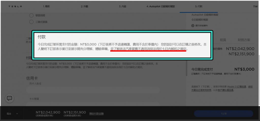 快報!台灣特斯拉今起 (10/23) 取消七天退車條款,跟進全球統一政策