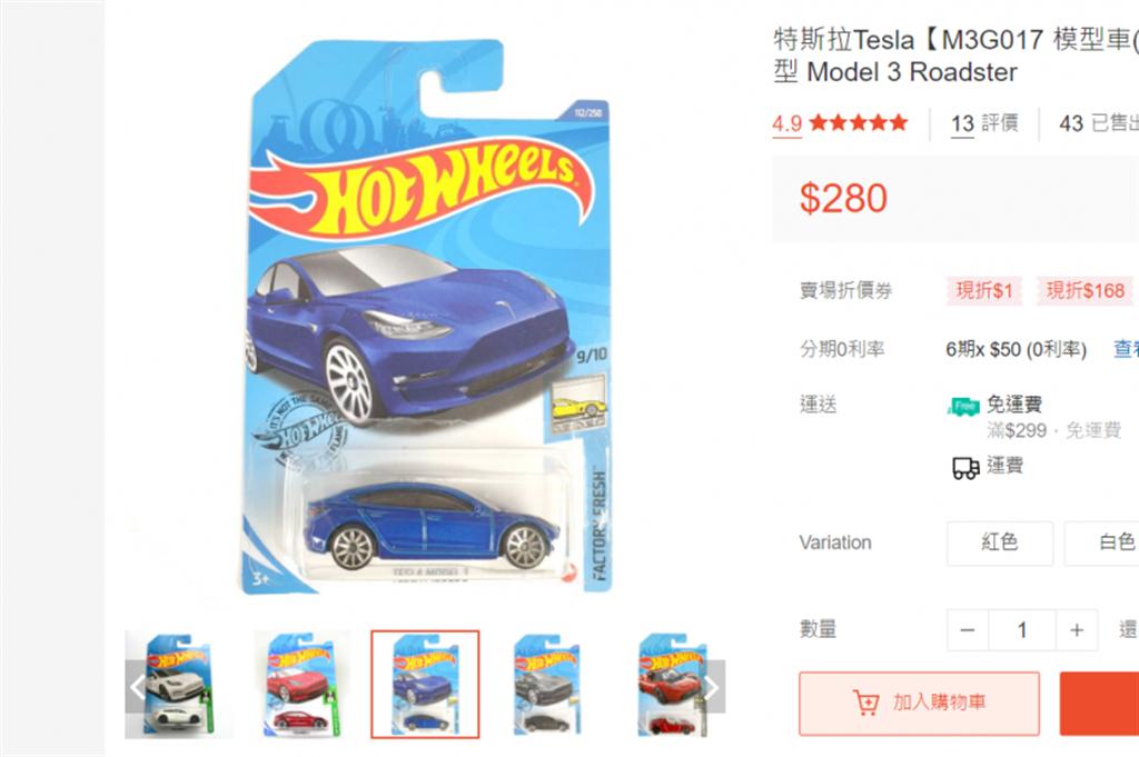 【開箱】Model 3 風火輪小汽車新色登場:藍色、夜銀車主有得買囉!