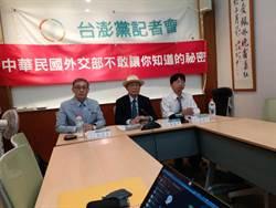 台澎党吁外交部宣布 从未有台湾光復