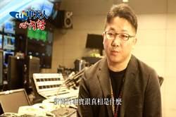 【中天人心內話】曾待過親綠電視台!中天14年資深製作人陳嘉仁:這裡給我可揮灑新聞專業的舞台