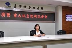 《其他股》廣豐新天地46.8億元賣國壽 廣豐EPS估挹注1.46元