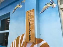 雲縣長青食堂屋頂種電 綠能光電企業公益回饋鄉里