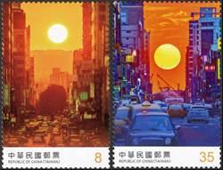 太美了!中華郵政28日將發行「懸日」郵票