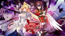 《sin 七大罪~魔王崇拜~》七美德收录确定和解禁版动画10/28上线!