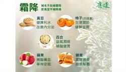 霜降到!秋季乾燥易影響身心 營養師曝5種食物這時吃最好