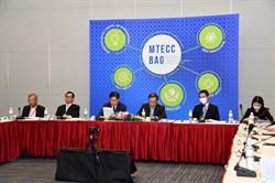 台馬企業諮詢小組首次雙邊會議 打造強韌供應鏈