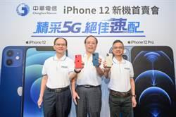中華電信首賣iPhone 12 這款這色賣最好