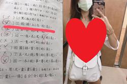 「媽媽上衣短於15公分」考倒小二生 她PO性感照證明 網全嗨爆