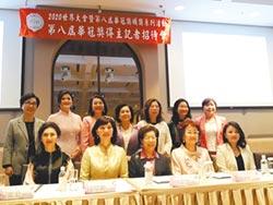 華冠獎 表揚全球傑出華商女性