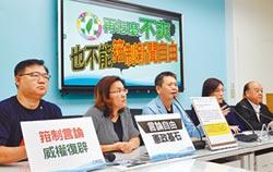 NCC觀測科 國民黨質疑受命干預新聞