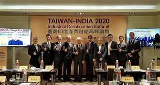 台印度產業鏈結高峰論壇:智慧城市等3領域交流合作
