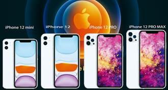 想換機?iPhone 12亮點看這裡 概念股發燒
